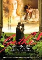 Goethe! - Japanese Movie Poster (xs thumbnail)