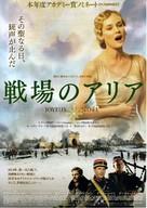Joyeux Noël - Japanese Movie Poster (xs thumbnail)