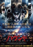 Night of the Wild - Japanese Movie Cover (xs thumbnail)