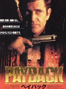 Payback - Japanese DVD cover (xs thumbnail)