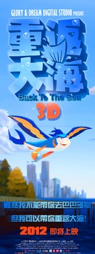 Back to the Sea - Chinese Movie Poster (xs thumbnail)