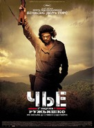 Che: Part Two - Russian Movie Poster (xs thumbnail)