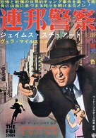 The FBI Story - Japanese Movie Poster (xs thumbnail)
