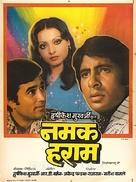 Namak Haraam - Indian Movie Poster (xs thumbnail)