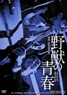 Yaju no seishun - Japanese Movie Cover (xs thumbnail)