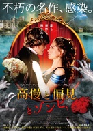 Pride and Prejudice and Zombies - Japanese Movie Poster (xs thumbnail)