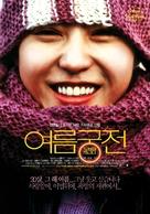 Yihe yuan - South Korean poster (xs thumbnail)