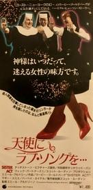 Sister Act - Japanese Movie Poster (xs thumbnail)