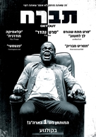 Get Out - Israeli Movie Poster (xs thumbnail)