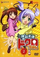 """Bokusatsu tenshi Dokuro-chan"" - Japanese poster (xs thumbnail)"