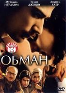 Dhokha - Russian DVD cover (xs thumbnail)