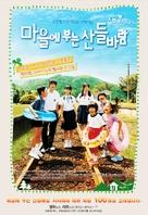 Tennen kokekkô - South Korean Movie Poster (xs thumbnail)