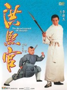 Legend Of The Red Dragon - Hong Kong DVD cover (xs thumbnail)