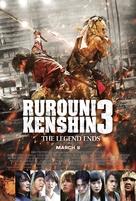 Rurôni Kenshin: Densetsu no saigo-hen - British Movie Poster (xs thumbnail)
