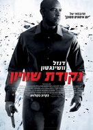 The Equalizer - Israeli Movie Poster (xs thumbnail)
