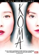 Koma - British poster (xs thumbnail)