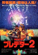 Predator 2 - Japanese Movie Poster (xs thumbnail)