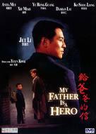Gei ba ba de xin - Hong Kong DVD cover (xs thumbnail)