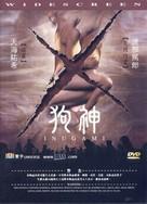 Inugami - Chinese poster (xs thumbnail)