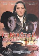 Wild Geese II - Hong Kong Movie Cover (xs thumbnail)