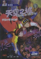 Tenkû no shiro Rapyuta - Chinese DVD cover (xs thumbnail)