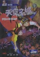 Tenkû no shiro Rapyuta - Chinese DVD movie cover (xs thumbnail)