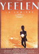 Yeelen - French Movie Poster (xs thumbnail)