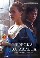 Tulip Fever - Bulgarian Movie Poster (xs thumbnail)