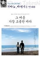 Ano natsu, ichiban shizukana umi - South Korean Movie Poster (xs thumbnail)