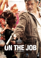 On the Job - French DVD cover (xs thumbnail)