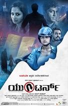 U Turn - Indian Movie Poster (xs thumbnail)