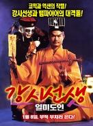 Yi mei dao ren - South Korean Movie Poster (xs thumbnail)