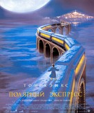 The Polar Express - Russian Movie Poster (xs thumbnail)