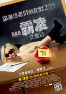 Bad Teacher - Taiwanese Movie Poster (xs thumbnail)