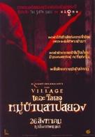 The Village - Thai Movie Poster (xs thumbnail)