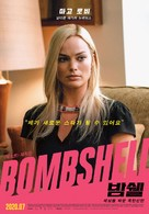 Bombshell - South Korean Movie Poster (xs thumbnail)