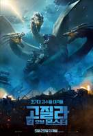 Godzilla: King of the Monsters - South Korean Movie Poster (xs thumbnail)