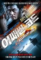Assassins' Code - South Korean Movie Poster (xs thumbnail)