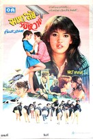 Private School - Thai Movie Poster (xs thumbnail)