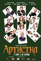 Artistka - Ukrainian Movie Poster (xs thumbnail)