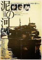 Doro no kawa - Japanese Movie Poster (xs thumbnail)