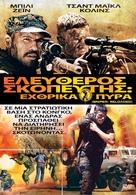 Sniper: Reloaded - Greek DVD cover (xs thumbnail)