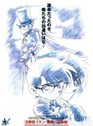 Meitantei Conan: Senritsu no furu sukoa - Japanese Movie Poster (xs thumbnail)