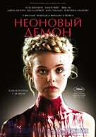 The Neon Demon - Russian Movie Poster (xs thumbnail)