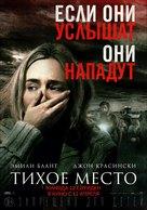 A Quiet Place - Kazakh Movie Poster (xs thumbnail)