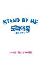 Stand by Me Doraemon - South Korean Movie Poster (xs thumbnail)