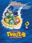 Jonah: A VeggieTales Movie - Russian DVD cover (xs thumbnail)