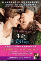 The Fault in Our Stars - Hong Kong Movie Poster (xs thumbnail)