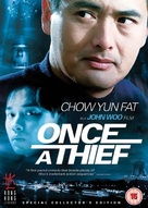 Once a Thief - British DVD cover (xs thumbnail)