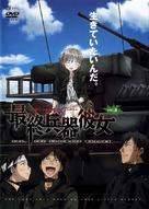 """Saishû heiki kanojo"" - Japanese Movie Cover (xs thumbnail)"